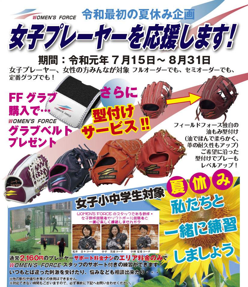 夏休み女子プレーヤー応援キャンペーン