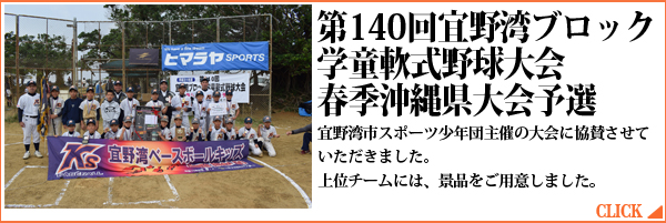 第140回宜野湾ブロック学童軟式野球大会春季沖縄県大会予選