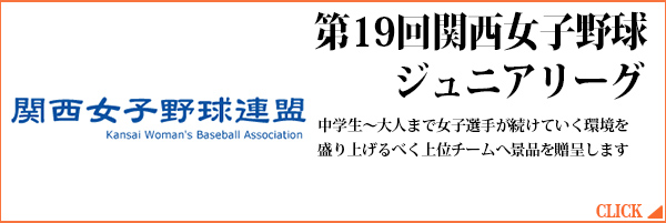 第19回関西女子野球ジュニアリーグ