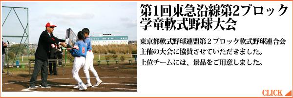 第1回東急沿線第2ブロック学童軟式野球大会