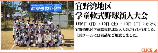 宜野湾地区学童軟式野球新人大会