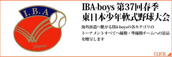 第37回春季東日本少年軟式野球大会