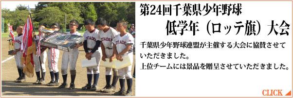 第24回千葉県少年野球低学年(ロッテ旗)大会