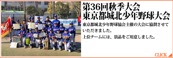 第36回東京都城北少年野球大会