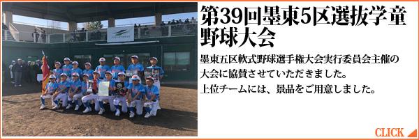 第39回墨東五区選抜学童軟式野球大会