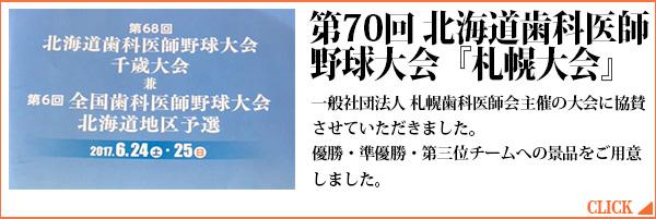 第70回 北海道歯科医師野球大会『札幌大会』
