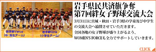 第7回絆女子軟式野球交流大会