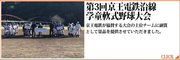 第3回京王電鉄沿線学童軟式野球大会