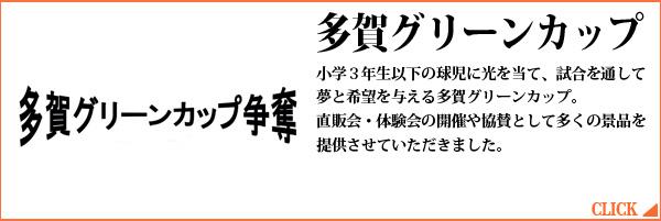 多賀グリーンカップ