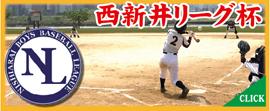 西新井リーグ