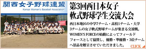 西日本女子軟式野球学生交流大会