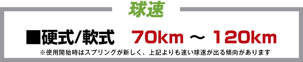 速度 ■硬式/軟式70km〜110km