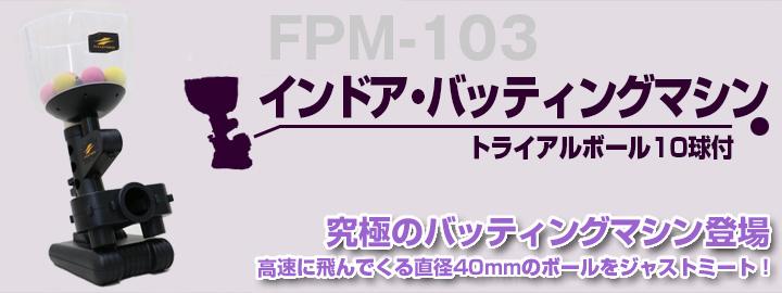 FPM-103インドアバッティングマシン
