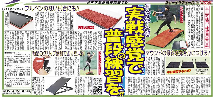 東京中日スポーツ記事