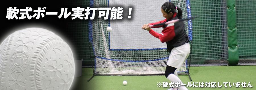 軟式ボール実打可能!