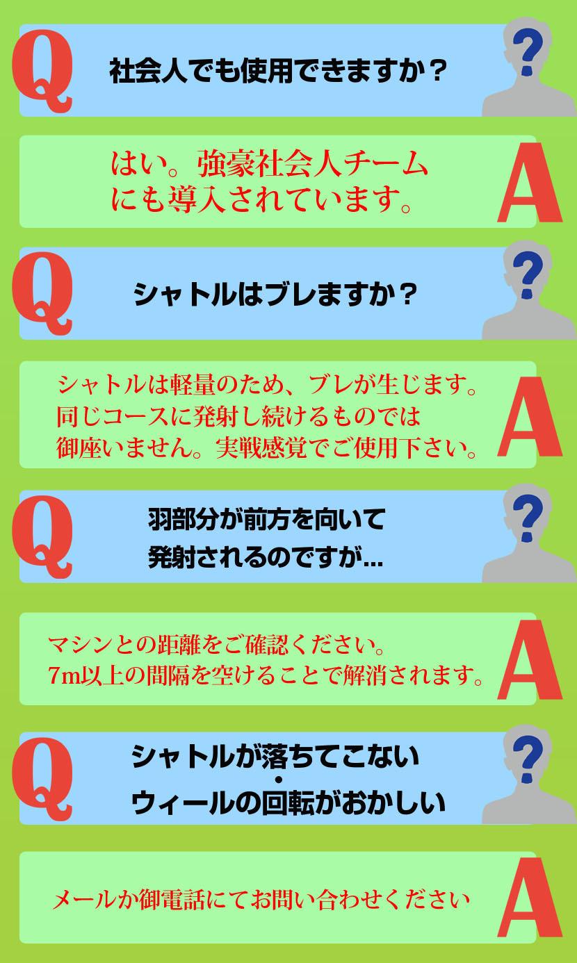 よくあるお問い合わせQ&A