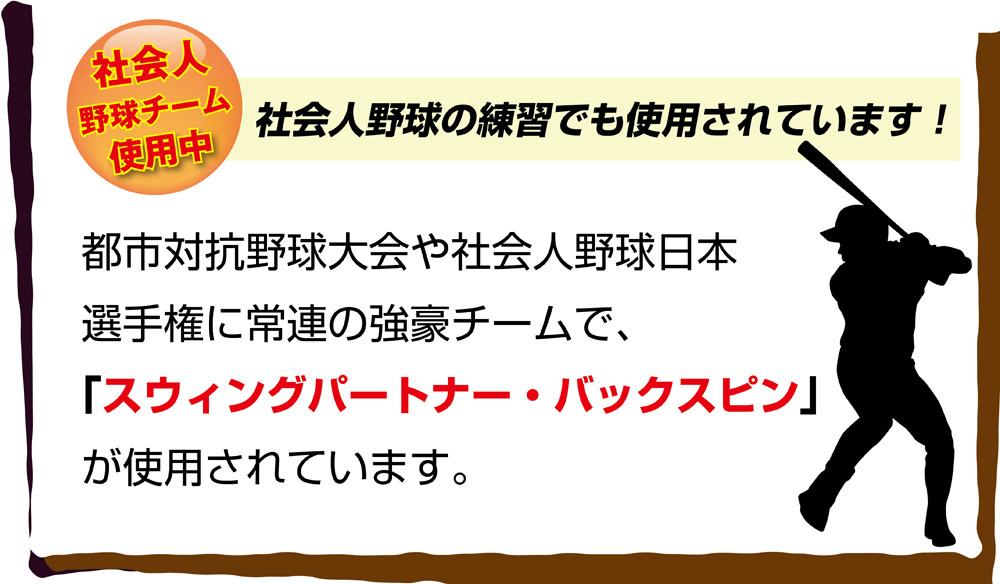 社会人野球でも使われています。都市対抗野球大会や社会人野球日本選手権に常連の強豪チームも使用しています!
