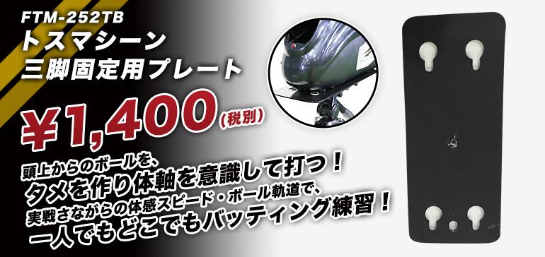 FTM-252TB トスマシーン 三脚固定用プレート  ¥1,400(税別) 頭上からのボールを、 タメを作り体軸を意識して打つ! 実戦さながらの体感スピード・ボール軌道で、 一人でもどこでもバッティング練習!
