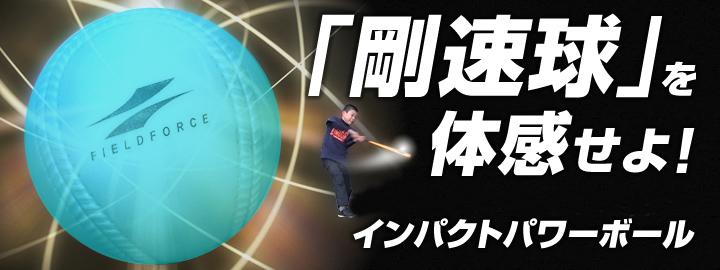 「剛速球」を体感せよ!インパクトパワーボール