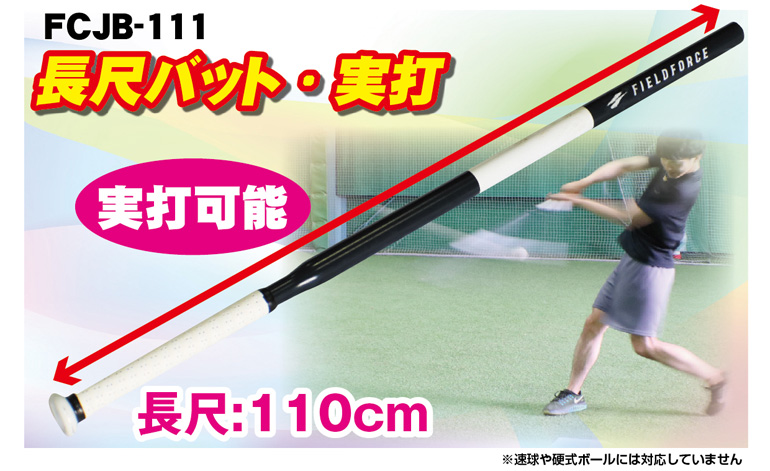 長尺バット・実打【トレーニングバットフェア対象バット】