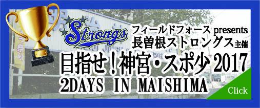 目指せ!神宮・スポ少 2017 2DAYs IN MAISHIMA