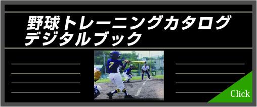 野球トレーニングカタログデジタルブック