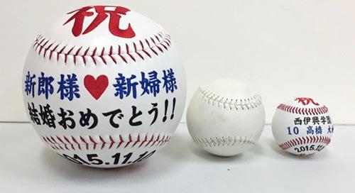 ビッグ刺繍ボールとソフトボールと刺繍ボールの比較