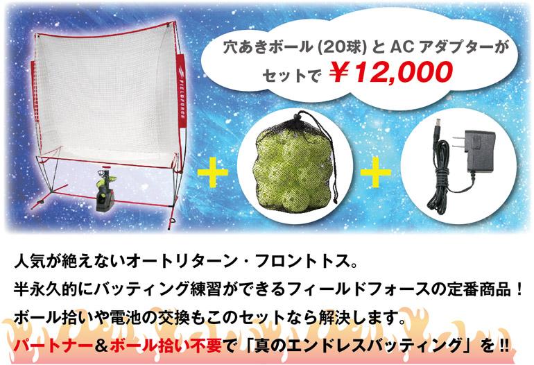 期間限定!セットで12000円