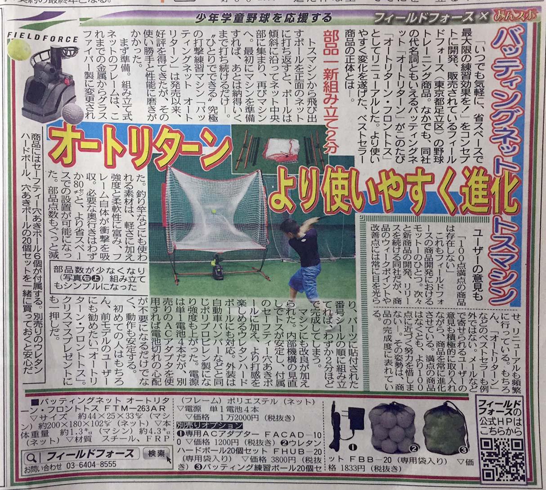 オートリターン・フロントトス FTM-263AR 東京中日スポーツにて掲載
