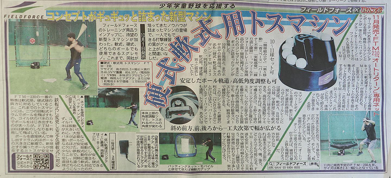 オートリターン・フロントトス FTM-253 東京中日スポーツにて掲載