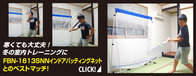 インド アでも実践的なバッティング練習を FBN-1613SNN インドア・バッティングネット (ナノミニボール対応)