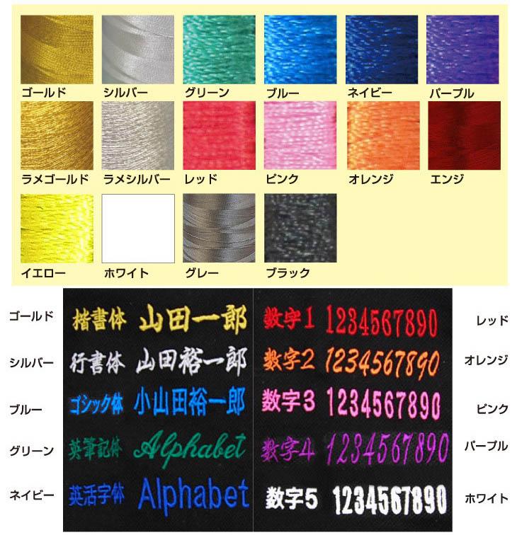 刺繍カラー一覧