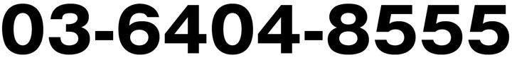 03-6404-8555 フィールドフォース電話番号
