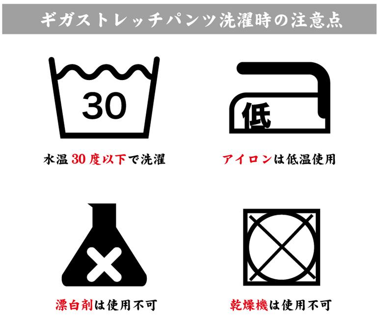 洗濯時の注意点