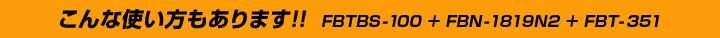 こんな使い方もあります!!FBTBS-100 + FBN-1819N2 + FBT-351
