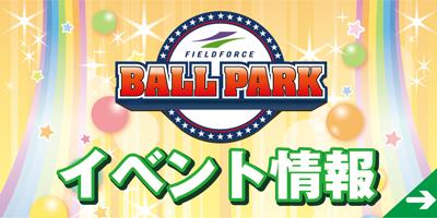 ボールパークイベント情報