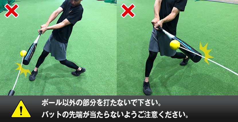 使用上の注意:ボール以外の部分は打たないでください