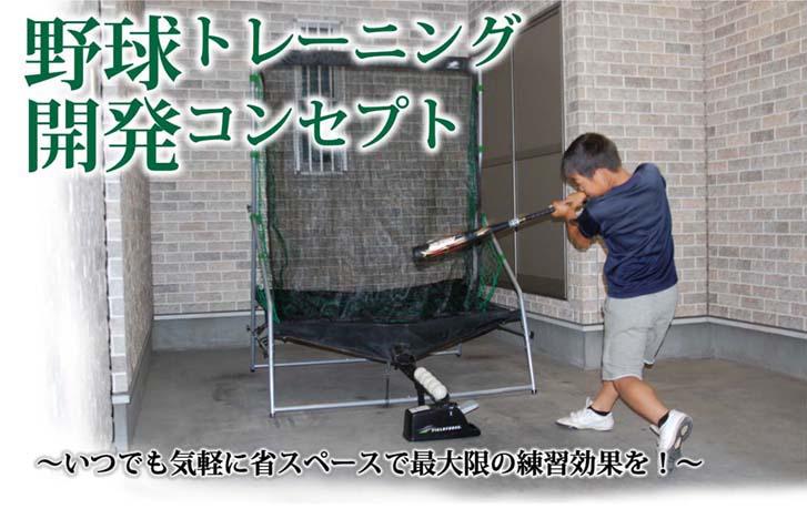 野球トレーニング 開発コンセプト いつでも気軽に省スペースで最大限の練習効果を!