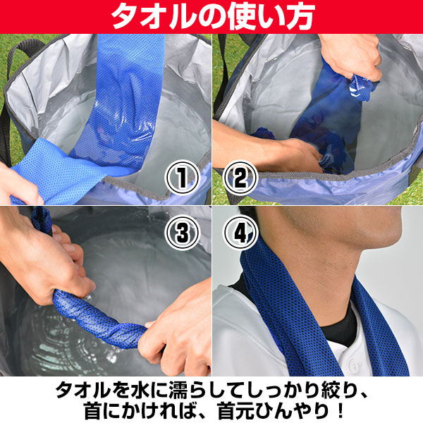 冷感タオルの使い方&バケツの収納方法