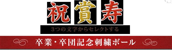 祝 賞 寿 3つの文字からセレクトする 卒業・卒団記念刺繍ボール