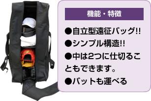 [機能・特徴]●自立型遠征バッグ!! ●シンプル構造!! ●中は2つに仕切ることもできます。 ●バットも運べる