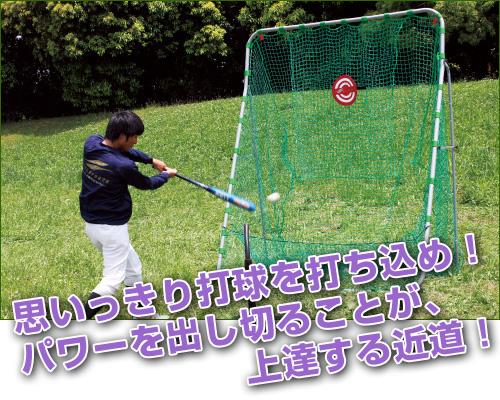 思いっきり打球を打ち込め!パワーを出しきることが、上達する近道!