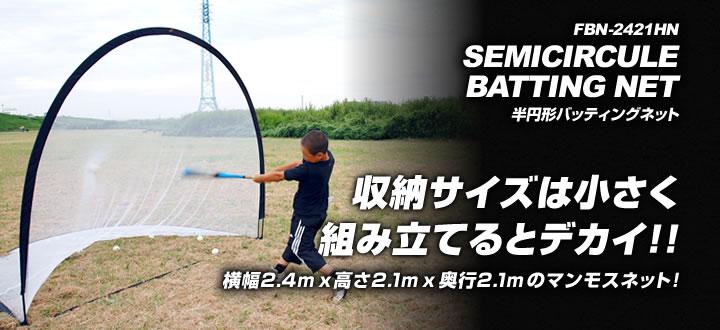 FBN-2421HN SEMICIRCULE BATTING NET 半円形バッティングネット 収納サイズは小さく組み立てるとデカイ!! 横幅2.4mx高さ2.1mx奥行2.1mのマンモスネット!