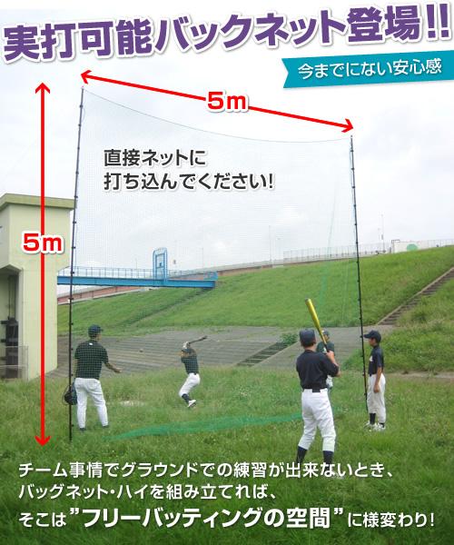 """実打可能バックネット登場!!今までにない安心感 チーム事情でグラウンドでの練習が出来ないとき、バッグネット・ハイを組み立てれば、そこは""""フリーバッティングの空間""""に様変わり!"""