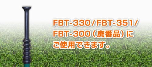 FBT-330/FBT-351/FBT-300(廃番品)にご使用できます。