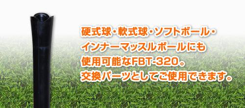 硬式球・軟式球・ソフトボール・インナーマッスルボールにも使用可能なFBT-320。交換パーツとしてもご使用できます。