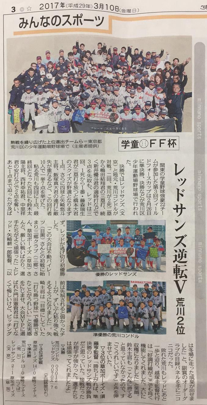 フィールドフォースカップが新聞掲載されました