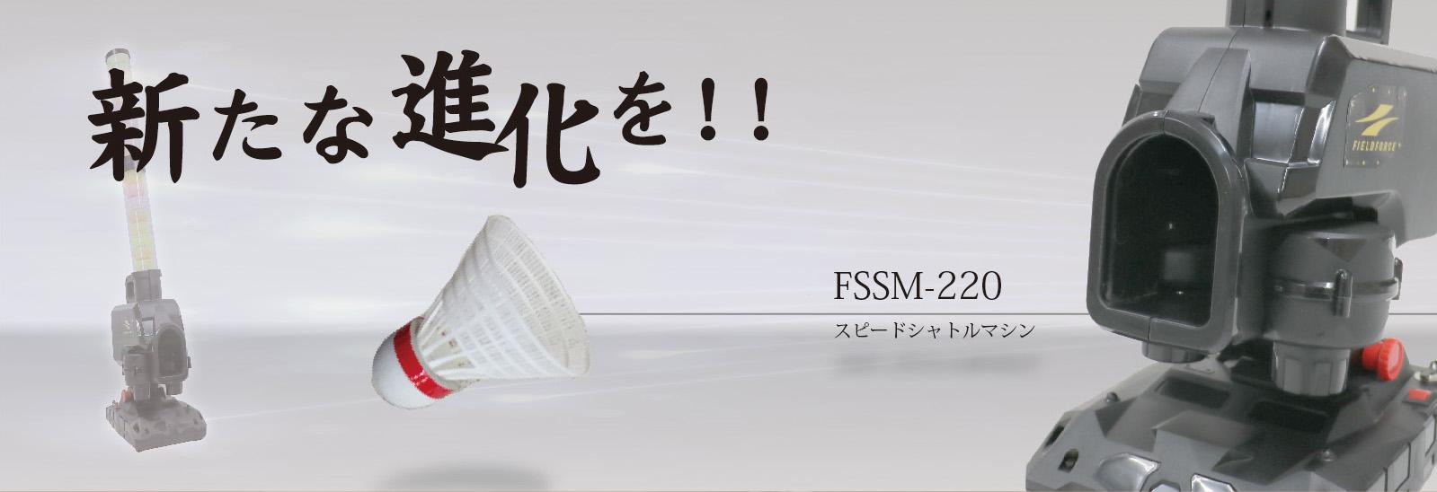 FSSM-220 スピードシャトルマシン