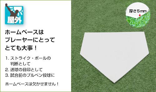 [屋外]ホームベースはプレーヤーにとってとても大事! 厚さ5mm