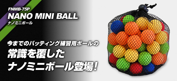 FNMB-75P NANO MINI BALL ナノミニボール ナノミニボール 今までのバッティング練習用ボールの常識を覆したナノミニボール登場!